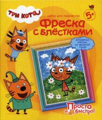 Три кота Фреска с блестками Карамелька Лето