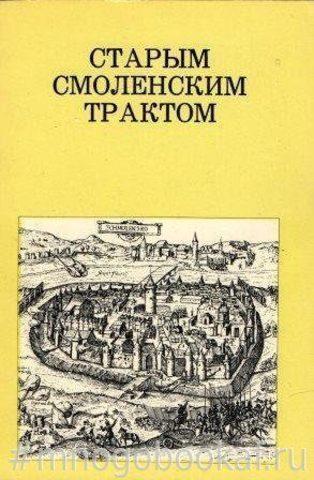 Старым Смоленским трактом