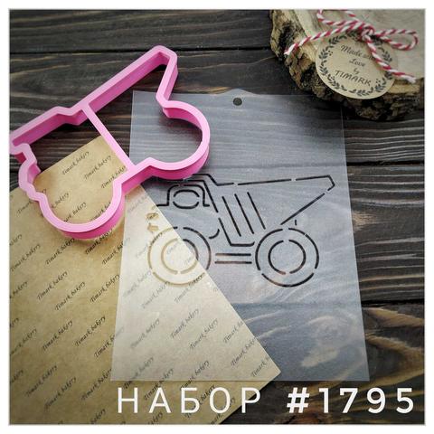 Набор №1795 - Машина Самосвал