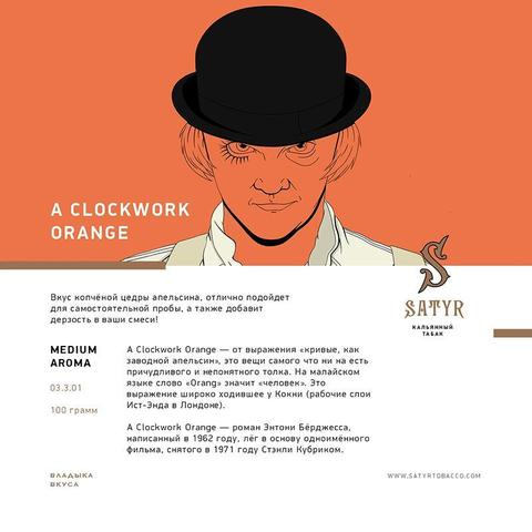 Табак Satyr A Clockwork Orange (Заводной апельсин) 100г