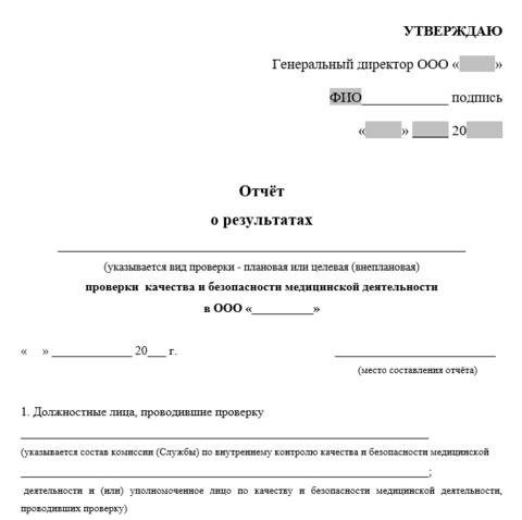 Отчет о результатах проверки  качества и безопасности медицинской деятельности