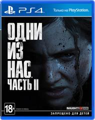 Одни из нас: Часть II The Last of Us Part II PS   PS5