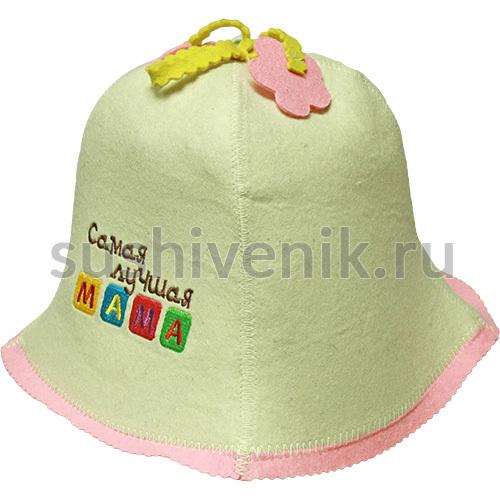 Банная шапка Самая лучшая мама