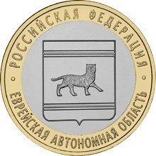 10 рублей 2009 г. Еврейская Автономная область (СПМД) XF-AU