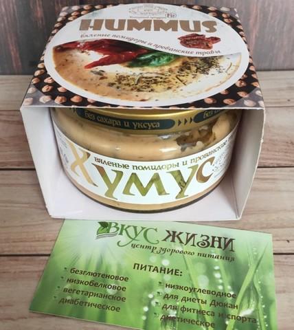 Закуска Хумус Вяленые помидоры и прован. травы  200г Полезные продукты