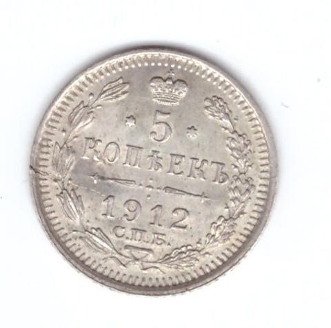 5 копеек. Николай II. СПБ ЭБ. 1912 год