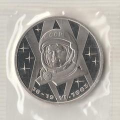1983 СССР 1 рубль Терешкова Новодел пруф запайка