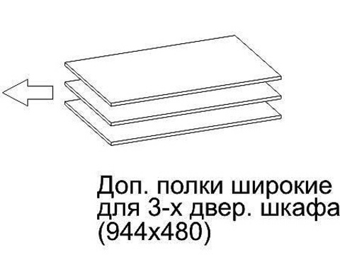 Доп.полки в 3-х дверный шкаф ГАРДА широкие (3шт)