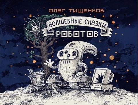 Волшебные сказки роботов