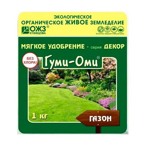 Гуми-Оми Газон 1кг