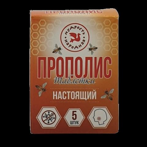Прополис пчелиный (таблетки) МУДРОСТЬ НАРОДНАЯ, 4 гр
