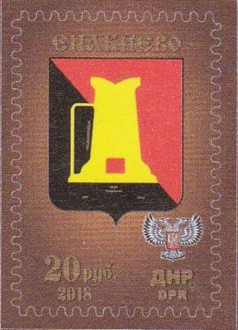 Почта ДНР (2018 07.25.) стандарт Герб Енакиево II