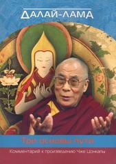 Далай-лама. О трех основах пути (электронная книга)