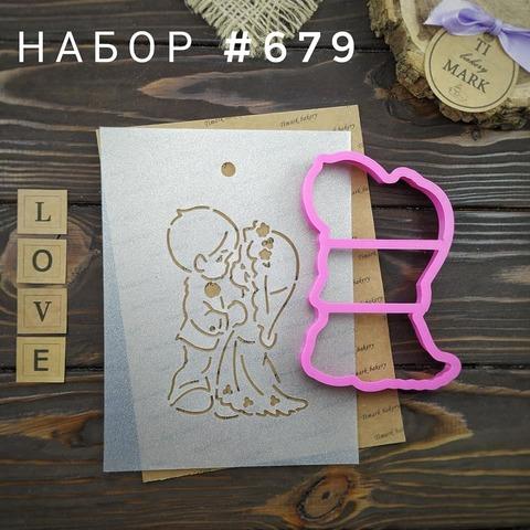 Набор №679 - Пара влюбленных