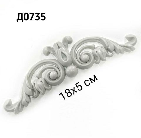 Д0735 Пластиковый декоративный элемент. Орнамент.