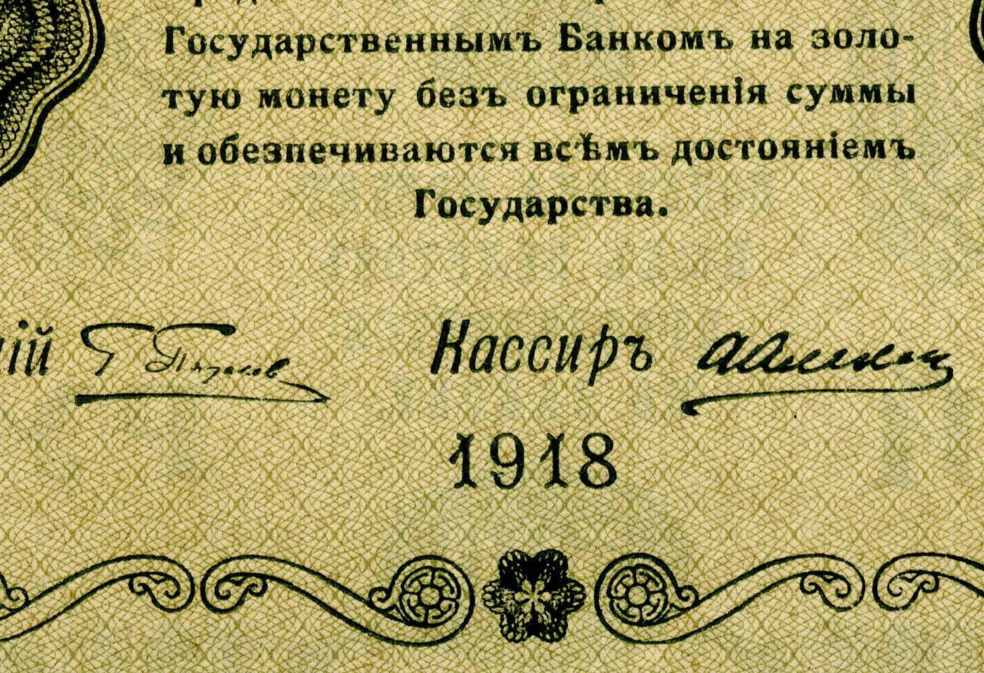 Кредитный билет 500 рублей 1918 года. Кассир Алексеев. Управляющий Пятаков (Серия АГ-609) XF-AU (брак обрезки)