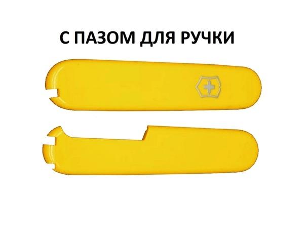 Набор накладок с пазом для ручки для ножа Victorinox 91 мм., цвет - жёлтый