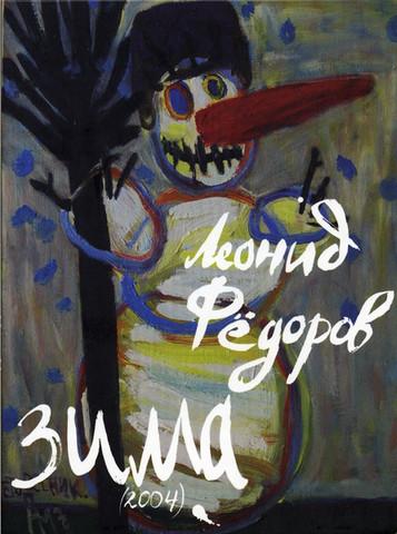 ФЁДОРОВ, ЛЕОНИД: Зима