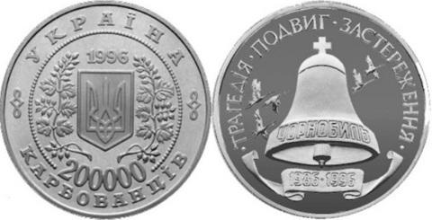 """200000 карбованцев  """"Чернобыль"""" 1996 год"""