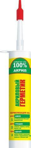 Герметик акриловый Акрил Ремонт на 100% белый 260мл (538г)