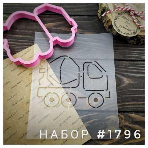 Набор №1796 - Машина Бетономешалка