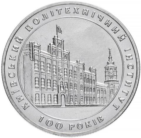 2 гривны. 100 лет Киевскому политехническому институту. 1998 год