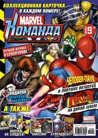 Marvel: Команда №9'10