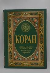 Коран (перевод Порохова)