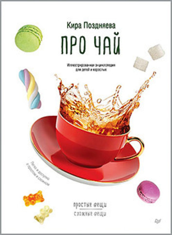 Про чай. Иллюстрированная энциклопедия для детей и взрослых