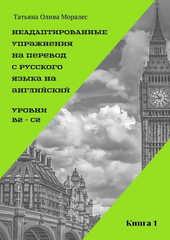 Неадаптированные упражнения на перевод с русского языка на английский. Уровни В2 – С2. Книга 1