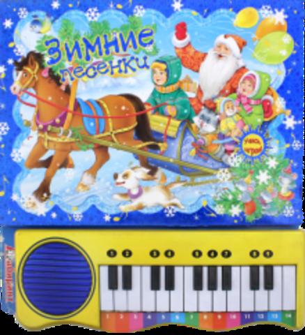 Пианино. Зимние песенки синяя