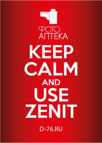 Наклейка Keep Calm and Use Zenit