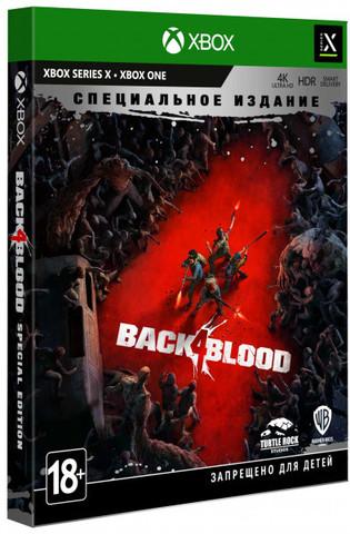 Back 4 Blood. Специальное Издание (Xbox, русские субтитры)