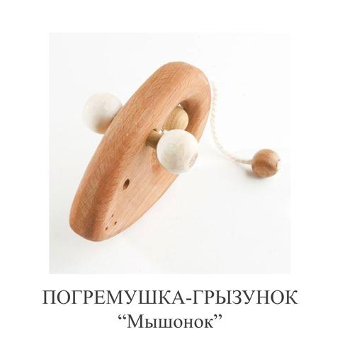 ПОГРЕМУШКА-ГРЫЗУНОК