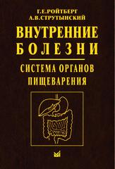 Внутренние болезни: Система органов пищеварения (Ройтберг, Струтынский)