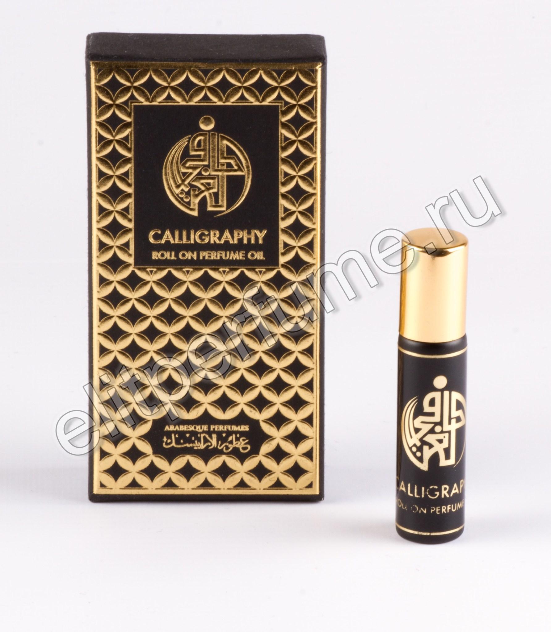 Калиграфия  Calligraphy 7 мл арабские масляные духи от Арабеск Парфюм Arabesque Perfumes