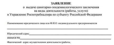 Заявление на выдачу санитарно-эпидемиологического заключения