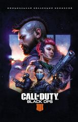Call of Duty: Black Ops 4. Официальная коллекция комиксов