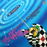 Сборник / Радиостанция «Юность» - 45 Минут В Воскресной Студии (LP)