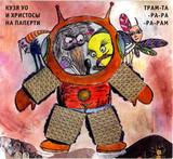 Кузя Уо И Христосы На Паперти / Трам-Та-Ра-Ра-Ра-Рам (CD)