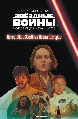Звёздные войны. Официальная коллекция комиксов. Том 71. Изгой-один. Звёздные Войны: Истории