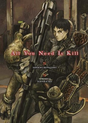 All You Need Is Kill. Ранобэ