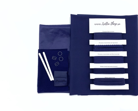 Набор Isetta темно-синяя (сетка Турция)