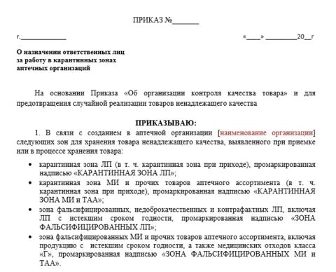 Приказ О назначении ответственных лиц за работу в карантинных зонах аптечной организации