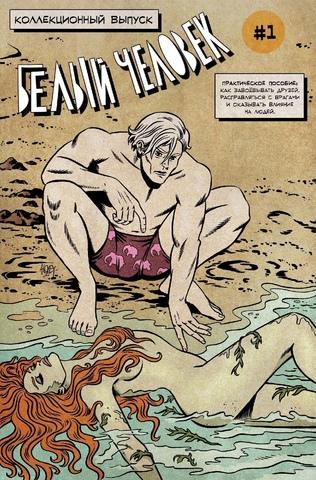 Белый Человек №1 (обложка Алексея Горбута)