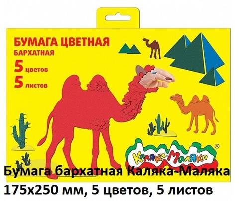 Бумага ББКМ5-1 бархатн. Каляка-Маляка