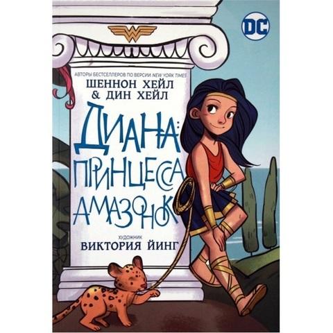 Диана, принцесса Амазонок