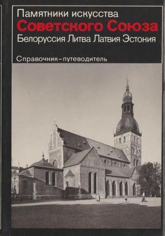 Памятники искусства Советского Союза: Белоруссия, Литва, Латвия, Эстония