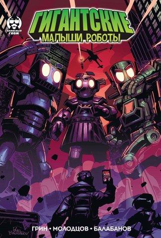Гигантские Малыши Роботы (Лимитированная обложка)