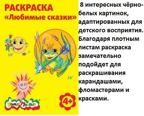 Раскраска РКМ08-ЛС Каляка-Маляка Любимые сказ
